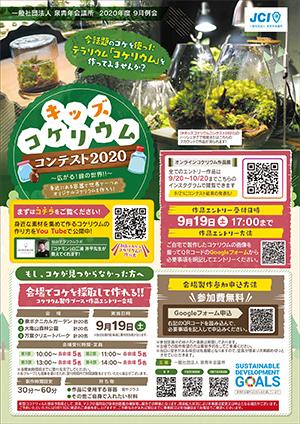 キッズコケリウムコンテスト2020~広がる!緑の世界!~】 開催のお知らせ!