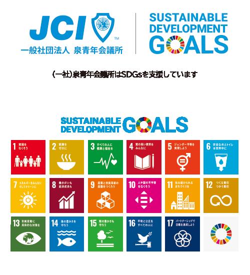 泉青年会議所は持続可能な開発目標(SDGs)を支援しています。