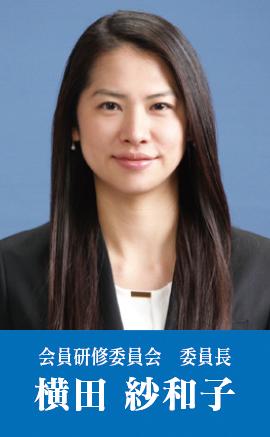 横田 紗和子