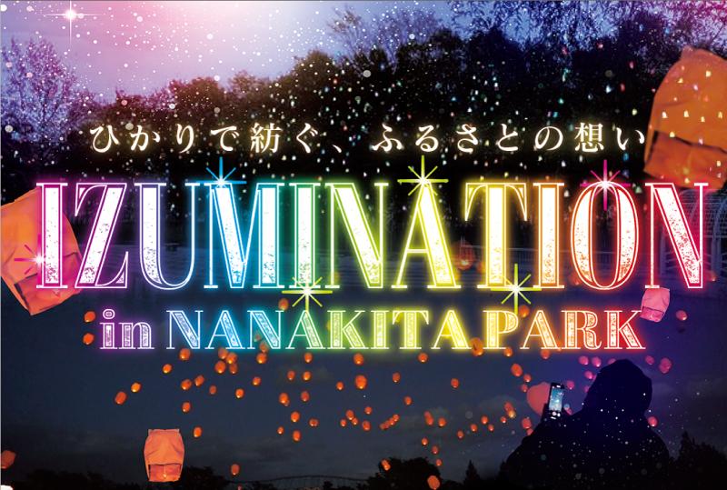 IZUMINATION in NANAKITAPARK